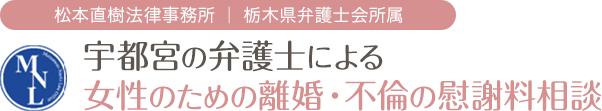 宇都宮の弁護士による離婚・不倫の慰謝料相談 松本直樹法律事務所